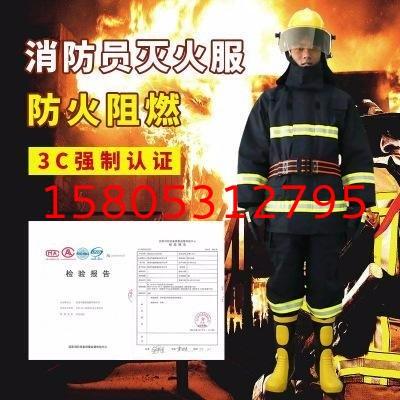 消防战斗服3C认证 JC-XF14式消防服五件套 锦程安全消防站灭火训练服