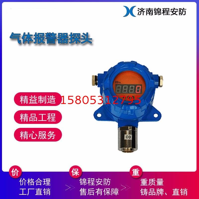 JCHF-H2气体报警器探测器 锦程安全氢气报警器探头