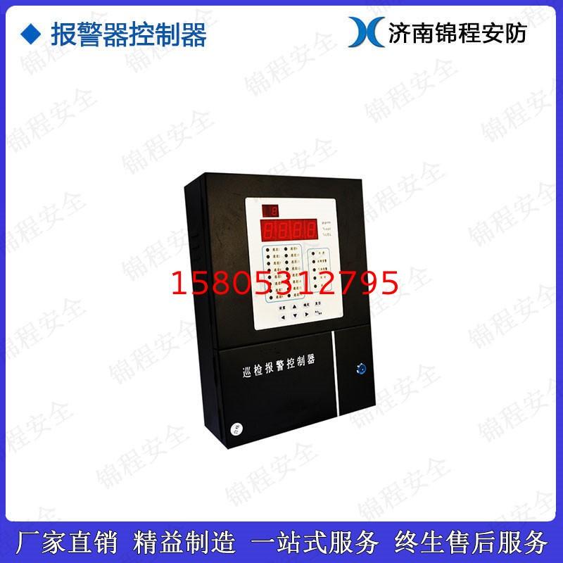 锦程安全巡检气体报警器主机 JCHF-XJ02数码总线控制柜 总线制气体报警器控制器