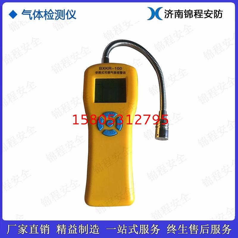 天然气检测仪 可燃气体检测仪 锦程安全便携式可燃气体报警器