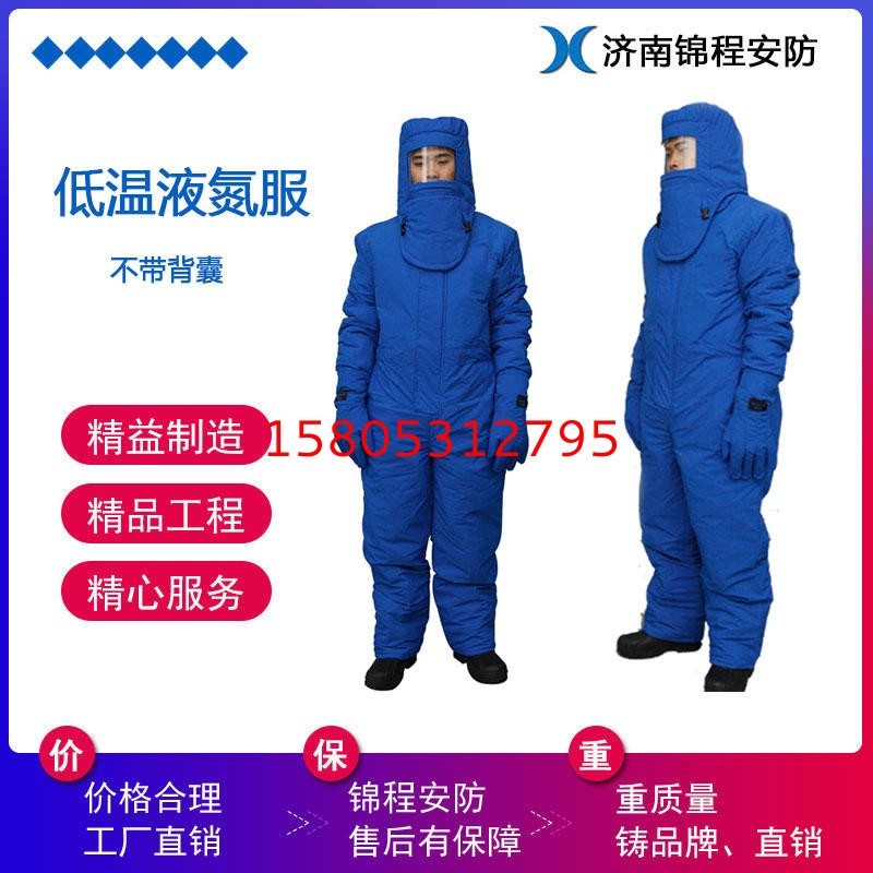 JC-DW-02低温液氮防护服 冷库地窖防护服 锦程安全低温防寒服