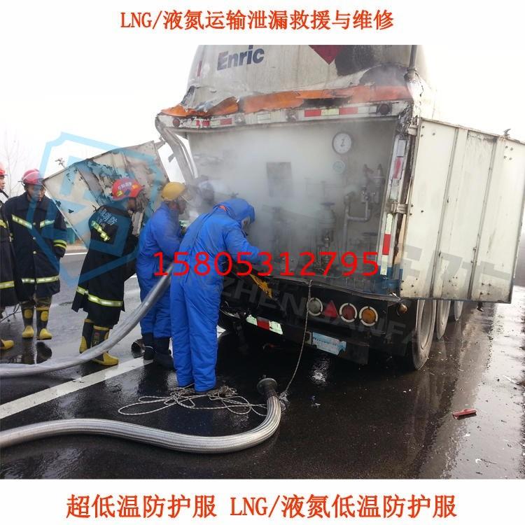 JC-DW-01低温防化服 低温液氮服 锦程安全防寒服冷库食品厂专用