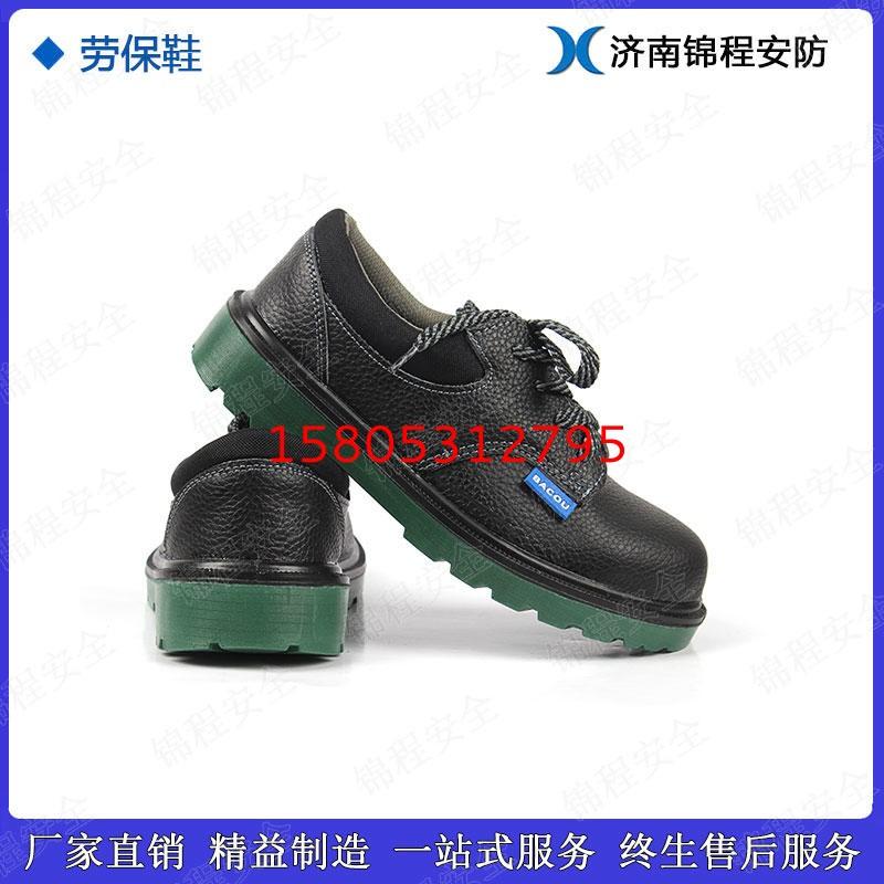 C-LB防砸耐刺穿安全鞋 锦程安全耐腐蚀耐磨防化劳保鞋 防静电安全鞋