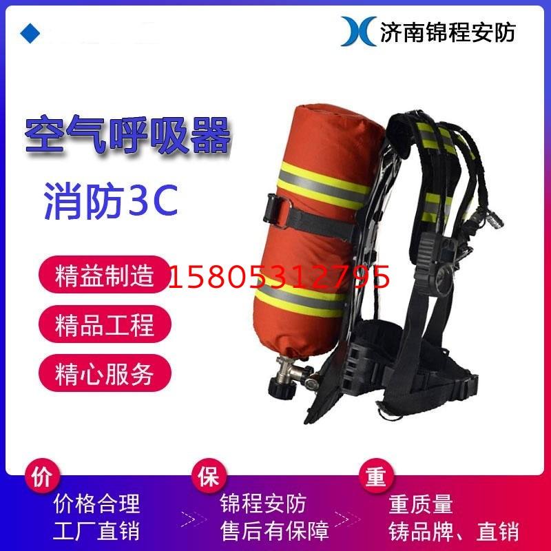 消防3C空气呼吸器,锦程安全消防专用空气呼吸器,RHZK6.830正压式呼吸器