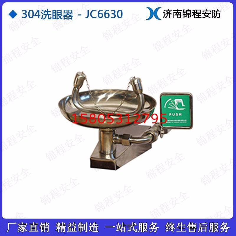 �\程安全不�P�洗眼器 304洗眼器 壁�焓较囱燮� ���室洗眼器 JC-6630A