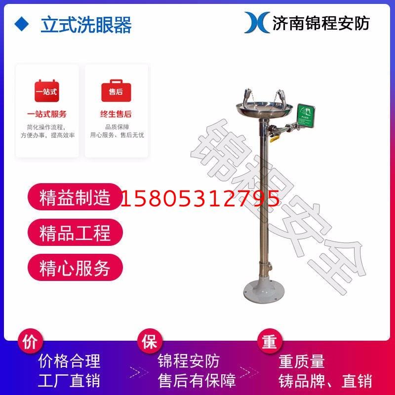 304立式洗眼器,�\程安全�o急洗眼器,高��防腐立式洗眼器�S家直�NJC-6620