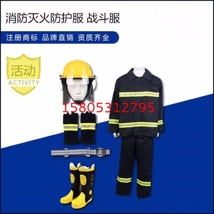 JC-XF14款消防战斗服,锦程安全消防3C认证防护服,滨州3C认证消防服