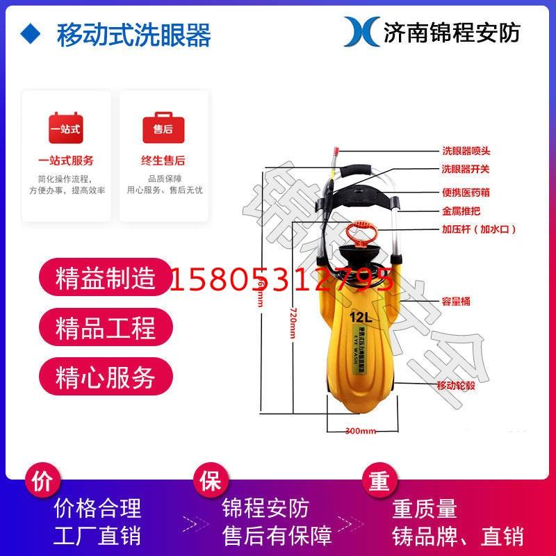JC6650/12小推车式洗眼器,移动式12L洗眼器,便携式压力冲肤洗眼器,锦程安全洗眼器