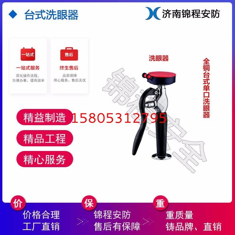 锦程安全实验室洗眼器 台式洗眼器 台式单口洗眼器JC-6640