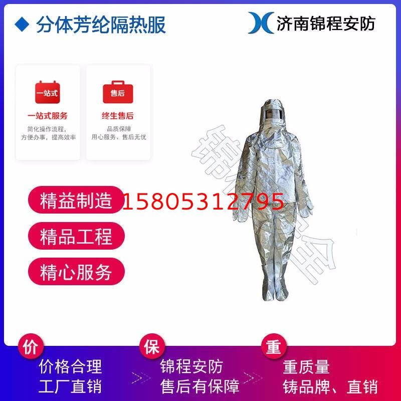 JC-GR01B芳纶隔热服、分体隔热服、锦程安全消防隔热服厂家直销