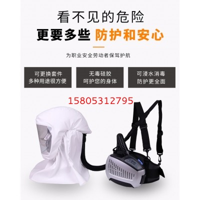 电动送风防尘防毒呼吸器 PRF-103RM3 锦程安全呼吸器